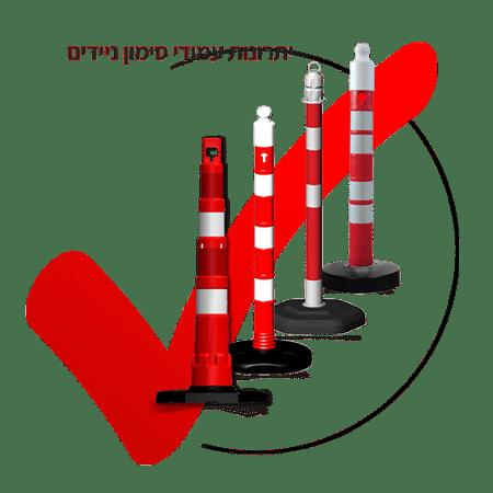 יתרונות עמודי סימון ניידים
