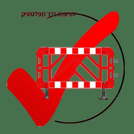 יתרונות מחסום פלסטיק